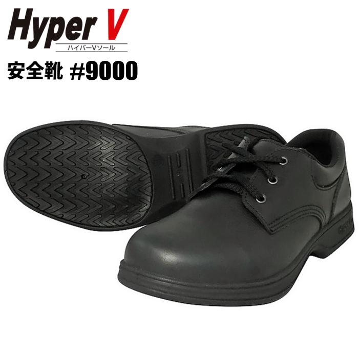 ★送料無料★ 日進ゴム HyperV 安全靴 #9000 耐油・耐滑・クッション性に優れたHyperVソール搭載JIS規格適合安全靴です。 安全靴 作業靴 セーフティーシューズ ★レビュー記入プレゼント対象商品★