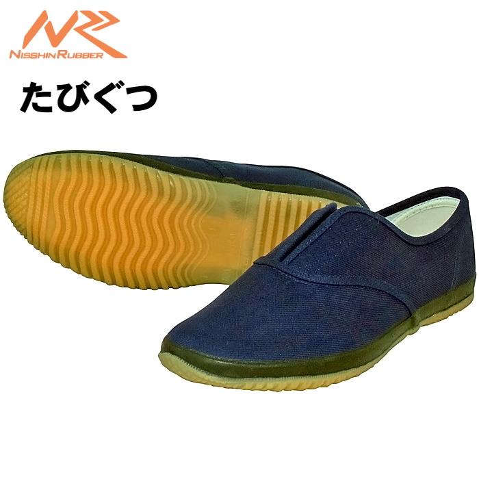 シンプルで履きやすい 日進ゴム 中古 #912 たびぐつ 紺 衝撃吸収ゴム入りで レビュー記入プレゼント対象商品 疲れを軽減します 元祖たびぐつ たび靴 送料無料でお届けします