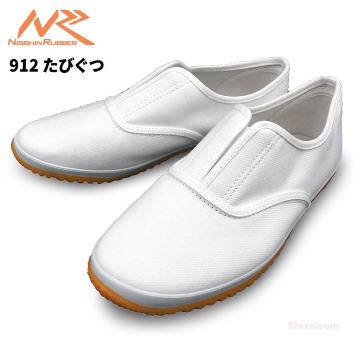 シンプルで履きやすい 日進ゴム #912 たびぐつ 白 24.0~27.0 疲れを軽減します 格安 価格でご提供いたします 衝撃吸収ゴム入りで 28.0cm 元祖たびぐつ レビュー記入プレゼント対象商品 たび靴 毎日激安特売で 営業中です
