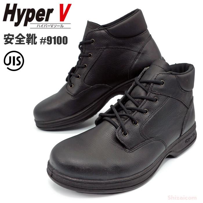 驚異のグリップ力を誇るHyperVソールを搭載 JIS 初回限定 T8101 革製安全靴 S種 EF合格 送料無料 日進ゴム HyperV セーフティーシューズ レビュー記入プレゼント対象商品 クッション性に優れたHyperVソール搭載のJIS規格適合ミドルカット安全靴です 耐滑 作業靴 ミドルカット 耐油 安全靴 #9100 公式通販
