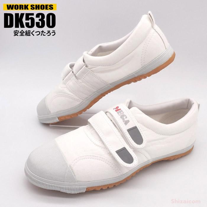 2本マジックで足元をがっちり固定!マジック部分には反射材を使用で夜間も安心! KITA DK-530 安全組 くつたろう プラ芯入たびぐつ 【ホワイト】 つま先にプラ先芯入りのワークシューズです。 たび靴 作業靴 ★レビュー記入プレゼント対象商品★