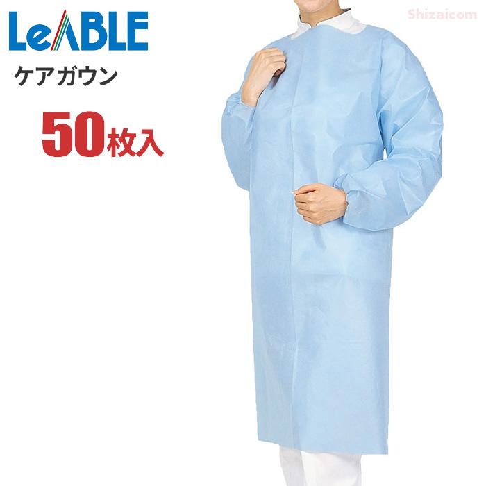 ★送料無料★ LeABLE No.700 ケアガウン 【50枚入】 介護や食品加工作業などに最適な不織布エプロンです。 衛生エプロン 使い切りエプロン 使い捨てエプロン