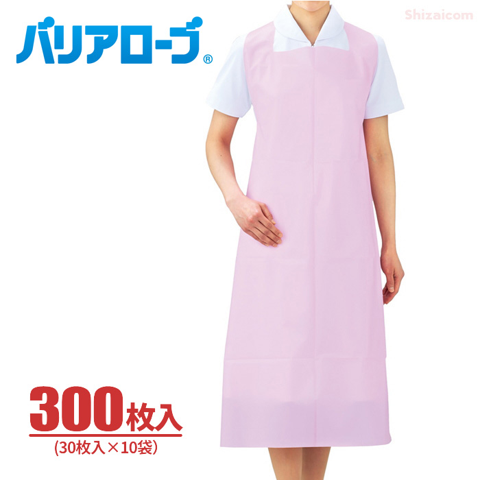 ★送料無料★ LeABLE No.2961 エンボスエプロン厚手 PE 【ピンク】【300枚入り(30枚×10袋)】 袖なしタイプのポリエチレン製使い切りエプロンです。 衛生エプロン 使い捨てエプロン