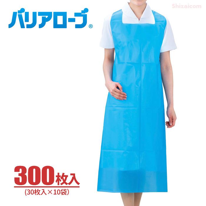 ★送料無料★ LeABLE No.2962 エンボスエプロン厚手 PE 【ブルー】【300枚入り(30枚×10袋)】 袖なしタイプのポリエチレン製使い切りエプロンです。 衛生エプロン 使い捨てエプロン