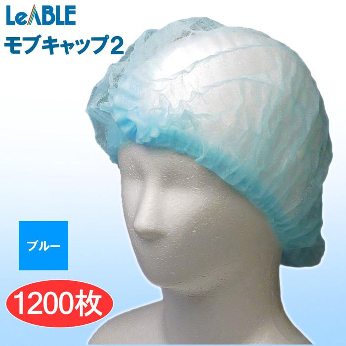 ★送料無料★ LeABLE バリアローブ2802 モブキャップ2【ブルー】【1200枚入/ケース】 使い切りタイプの衛生キャップです。 衛生帽子 使い捨てキャップ ディスポキャップ