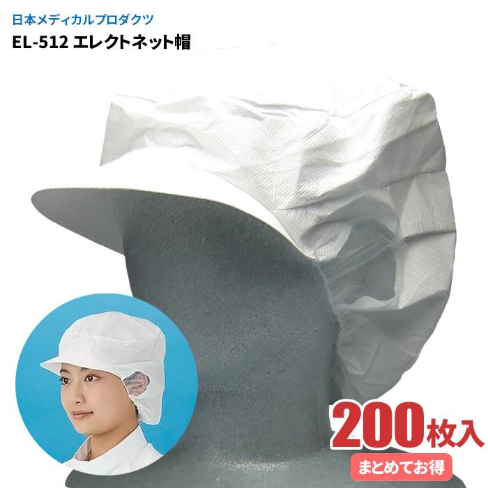 ★送料無料★ 日本メディカルプロダクツ EL-512 エレクトネット帽 【200枚入/ケース】 帯電荷のパワーで毛髪を強力キャッチする衛生キャップです。 衛生帽子 衛生キャップ