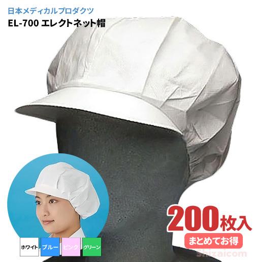 ★送料無料★ 日本メディカルプロダクツ EL-700 エレクトネット帽 【200枚入/ケース】 帯電荷のパワーで毛髪を強力キャッチする衛生キャップです。 衛生帽子 衛生キャップ