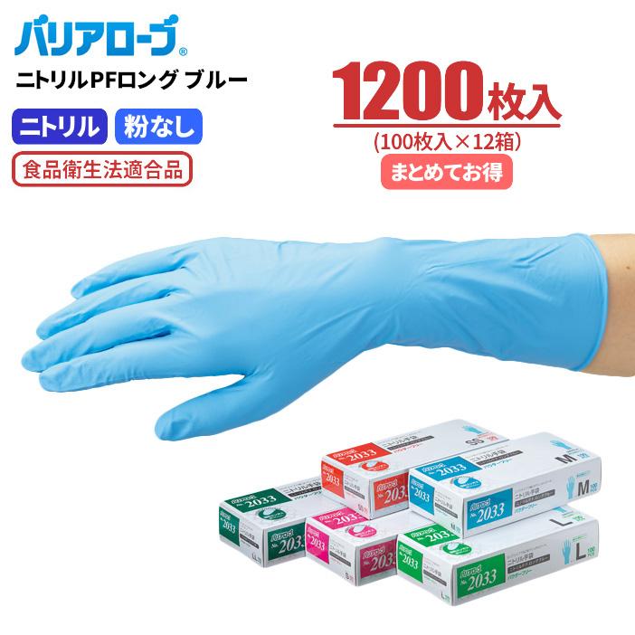 ★送料無料★ LeABLE No.2033 ニトリルPFロング ブルー 【1200枚入(100枚入×12箱)】 油に強くて丈夫、袖口までガードするロングタイプのニトリル製使い捨て手袋です。 使い切り手袋 使い捨て手袋 ディスポ手袋 ニトリル手袋
