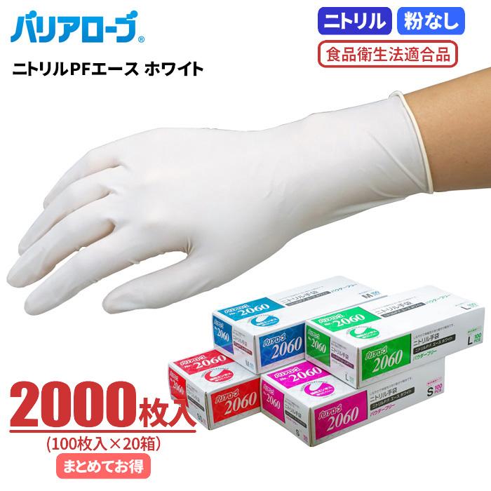 ★送料無料★ LeABLE No.2060 ニトリルPFエース ホワイト 【2000枚入(100枚入×20箱)】 油に強くて丈夫なニトリル製使い捨て手袋です。クリーン作業に適した粉無しタイプです。 使い切り手袋 使い捨て手袋 ディスポ手袋 ニトリル手袋