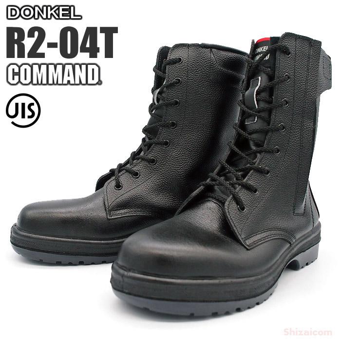 ★送料無料★ ドンケル安全靴 コマンド R2-04T 【23.5~28.0cm】 熱に強く抜群の耐久性を誇るラバー2層仕様の安全ブーツです。 JIS規格品 安全靴 作業靴 安全ブーツ セーフティーシューズ ★レビュー記入プレゼント対象商品★