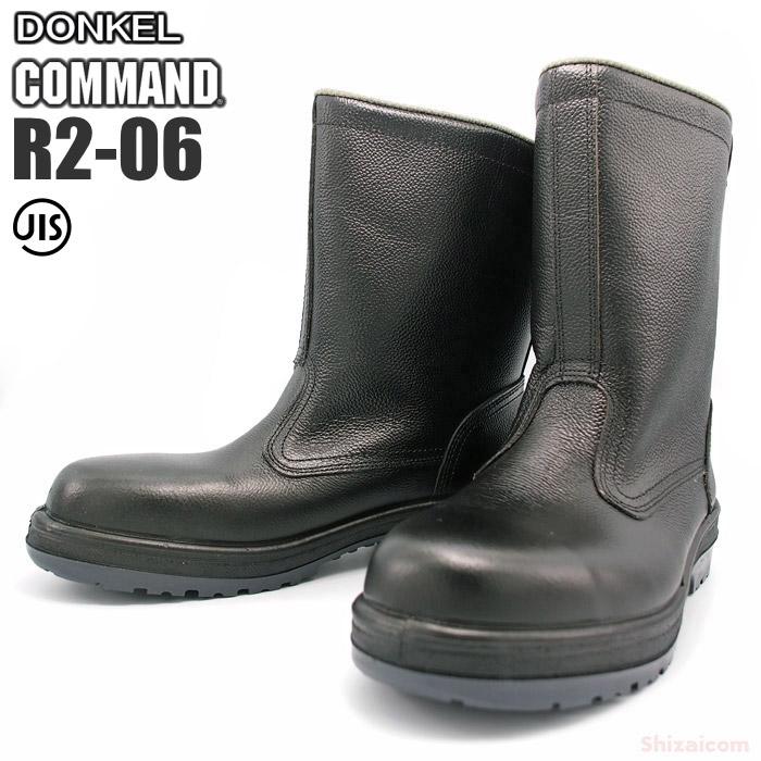 ★送料無料★ ドンケル コマンド安全靴 R2-06 【23.5~28.0cm】 熱に強く抜群の耐久性を誇るラバー2層仕様の安全ブーツです。 JIS規格品 安全靴 作業靴 安全ブーツ セーフティーシューズ ★レビュー記入プレゼント対象商品★