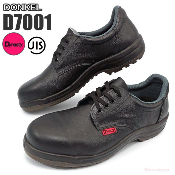 ★送料無料★ ドンケル安全靴 Dynasty D-7001 【23.5~28.0cm】 より快適なワイド樹脂先芯を使用した安全靴です。 JIS規格品 安全靴 作業靴 セーフティーシューズ ★レビュー記入プレゼント対象商品★