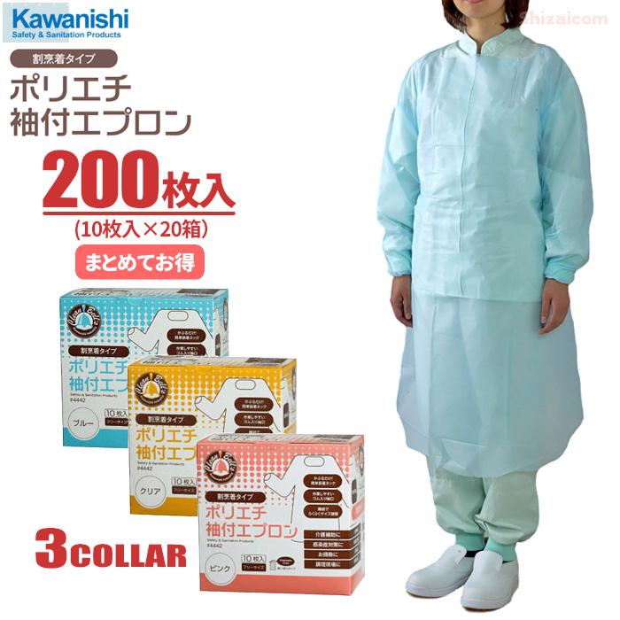 ★送料無料★ KAWANISHI No.4442 ポリエチ袖付エプロン 【200枚入(10枚入×20箱)】 介護、清掃、調理、感染症対策などに最適な使い切りタイプのポリエチエプロンです。 衛生エプロン 使い捨てエプロン ディスポエプロン