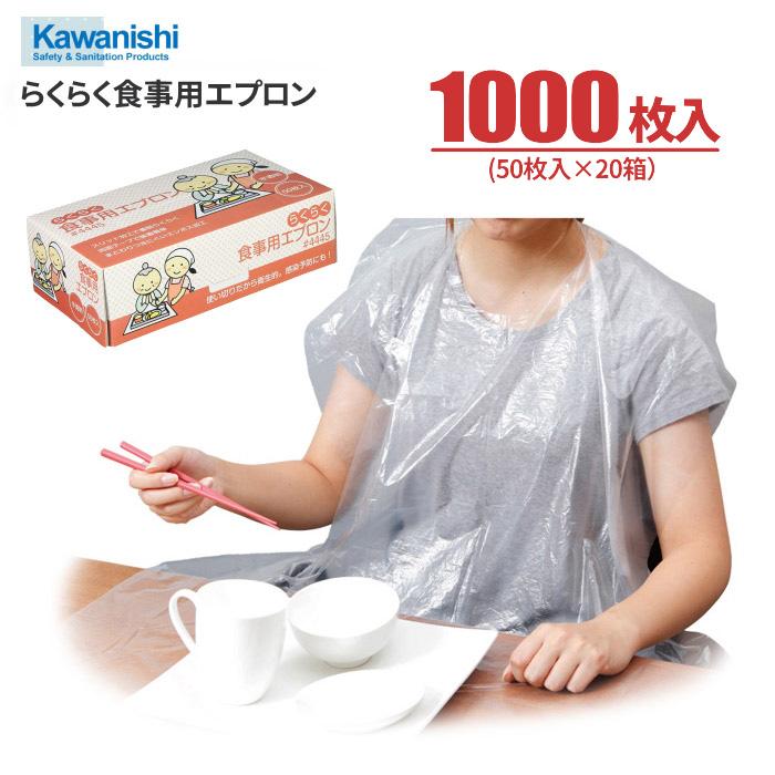 ★送料無料★ KAWANISHI No.4445 らくらく食事用エプロン 【1000枚入(50枚入×20箱)】 介護での感染症対策などに最適な使い切りタイプの食事用エプロンです。 衛生エプロン 使い捨てエプロン 介護エプロン