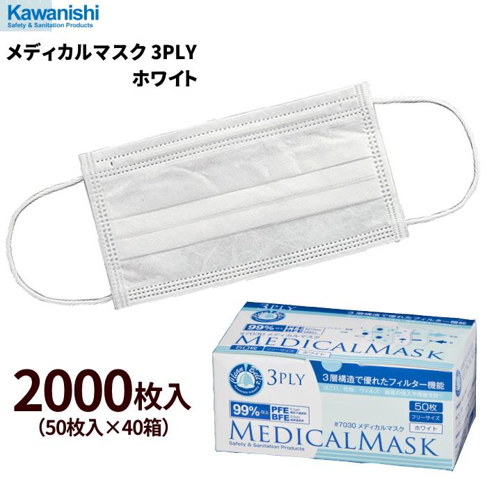 ★送料無料★ 3層構造で優れたフィルター機能の衛生マスクです。 KAWANISHI No.7030 メディカルマスク 3PLY 【ホワイト】【2000枚入(50枚入×40箱)】 使い捨て衛生マスク