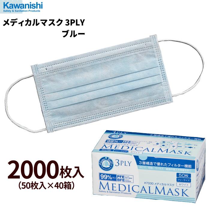 ★送料無料★ 3層構造で優れたフィルター機能の衛生マスクです。 KAWANISHI No.7030 メディカルマスク 3PLY 【ブルー】【2000枚入(50枚入×40箱)】 使い捨て衛生マスク