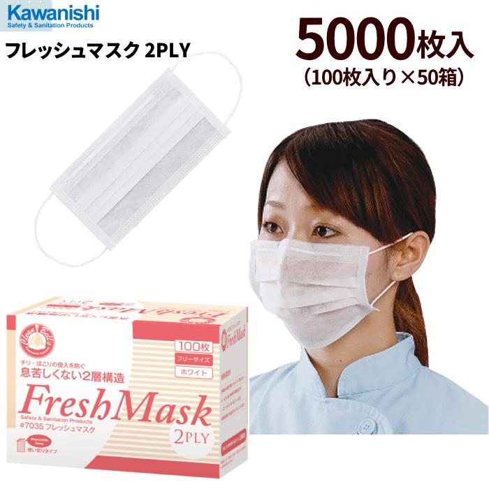2層構造の高密度不織布フィルター採用で息苦しくない。 KAWANISHI No.7035 フレッシュマスク 2PLY 【5000枚入(100枚入り×50箱)】 使い捨て衛生マスク