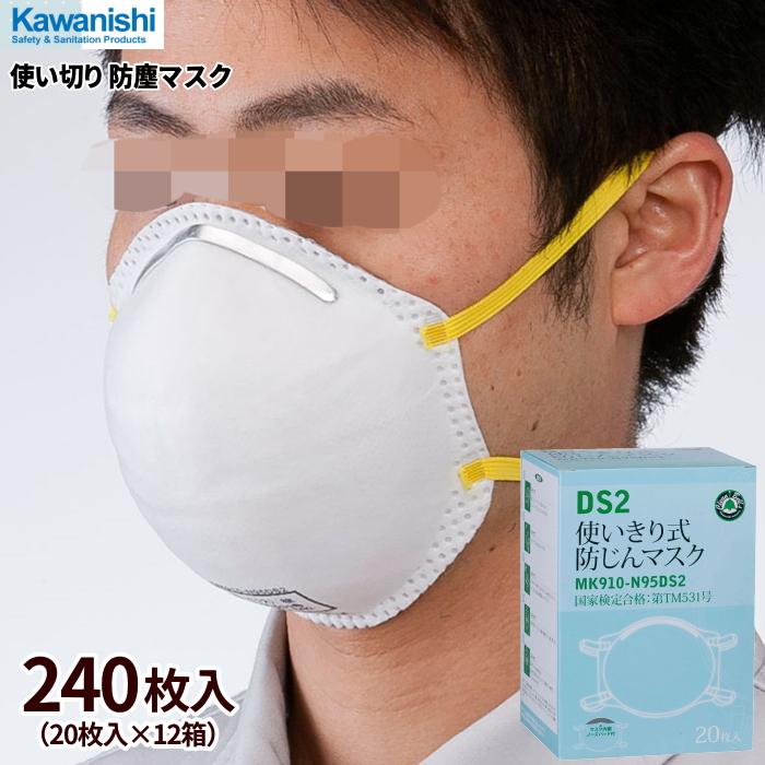 ★送料無料★ KAWANISHI No.7065 使いきり式防じんマスク 【240枚入り(20枚入×12箱)】 安心してご使用いただける国家検定合格品のマスクです。 使い捨て衛生マスク カップタイプマスク
