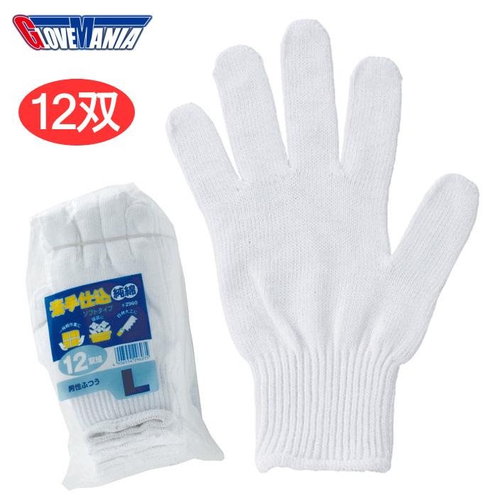 KAWANISHI No.2960 素手仕込 12P <BR>【12双入】 <BR>綿100%で手に優しく吸汗性に優れた綿薄手袋です。 <BR>作業手袋 軍手 綿手袋 <BR>★レビュー記入プレゼント対象商品★