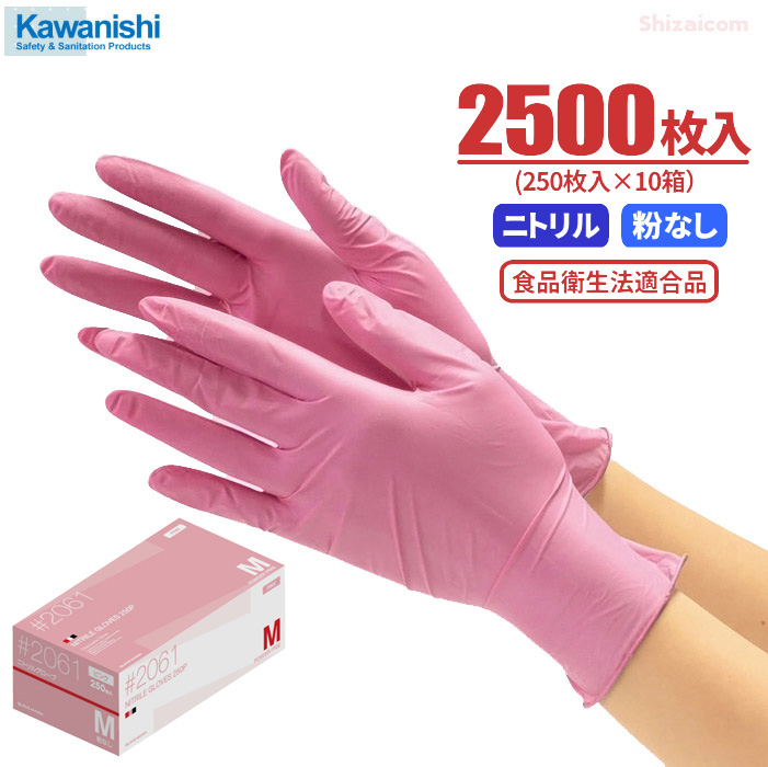 ★送料無料★ KAWANISHI 2061 ニトリル使いきり手袋 粉なし 【ピンク】【2500枚入/ケース】 油に強くて丈夫なニトリル製使い捨て手袋です。 使い切り手袋 使い捨て手袋 ディスポ手袋 ニトリル手袋
