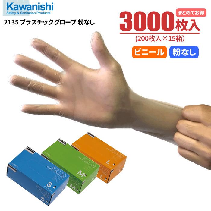 ★送料無料★★新商品★ KAWANISHI No.2135 プラスチックグローブ 粉なし 【3000枚入/ケース】 多用途に使えるビニール製の使い捨て手袋です。 使い捨て手袋 使い切り手袋 ビニール手袋