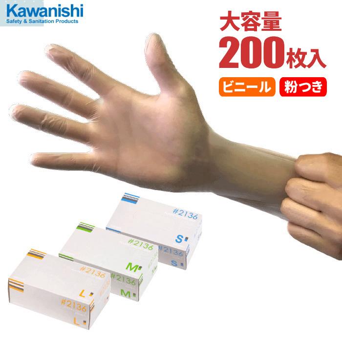 超薄タイプで手にぴったりフィット 返品不可 脱着しやすい粉付きタイプの手袋です 大容量 200枚入 KAWANISHI No.2136 プラスチックグローブ 使い捨て手袋 多用途に使えるビニール製の使い捨て手袋です ビニール手袋 粉付 粉付きタイプ 使い切り手袋 日本産 rev