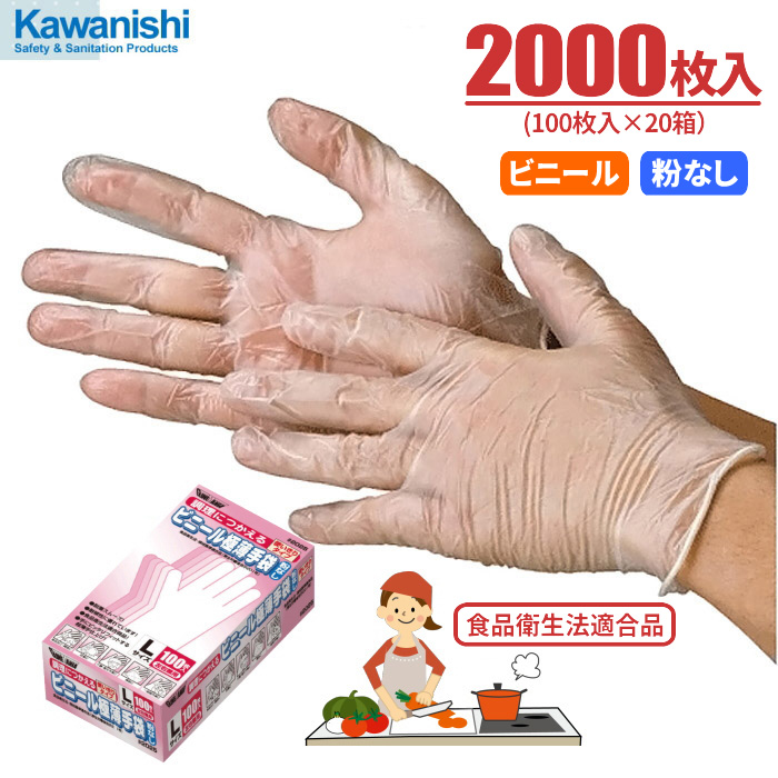 ★送料無料★ 食品調理用のビニール使い切り手袋です。 KAWANISHI No.2025 調理用ビニール極薄手袋 【2000枚入】 調理用手袋 使い捨て手袋 ビニール手袋