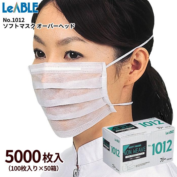★送料無料★ LeABLE No.1012 ソフトマスク オーバーヘッド 1PLY 【5000枚入(100枚入×50箱)】 スタンダードタイプのマスクです。もっともスタンダードな形状で、幅広い作業に適しています。 使い捨て衛生マスク オーバーヘッドタイプ