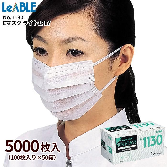 ★送料無料★ LeABLE No.1130 Eマスク ライト1PLY 【5000枚入(100枚入×50箱)】 汎用性があり手軽に使用でき、ライトな着用感の不織布マスクです。 使い捨て衛生マスク