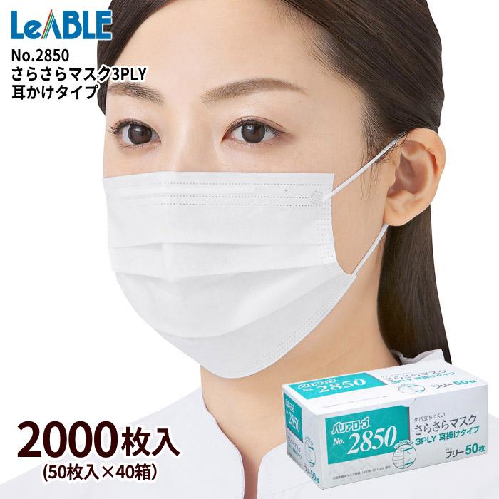 ★送料無料★ LeABLE No.2850 バリアローブ さらさらマスク3PLY 耳かけタイプ 【2000枚入(50枚入×40箱)】 肌触りのよい、さらさらとした感触の特殊不織布を使用した着け心地のよいマスクです。 使い捨て衛生マスク