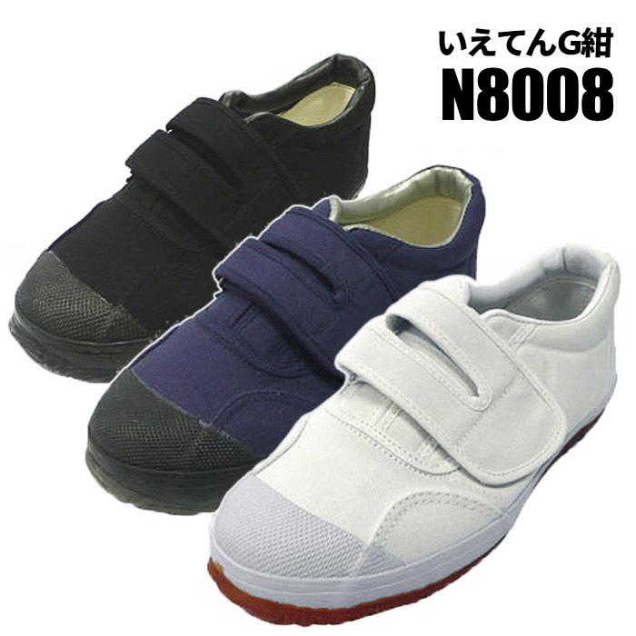 屋内での作業に最適です N8008 新品 送料無料 いえてんG 24.5~27.0 28.0cm rev 超特価 作業靴 つま先にプラスチック先芯入のマジック式布製作業靴です 布靴 足袋靴