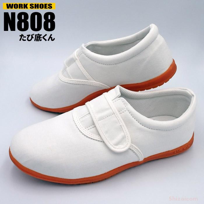 クッション性が高く 足にフィット 出群 足に吸い付く様なフィット感 N808 いえてん たび底くん 白 一度履いたらやめられない レビュー記入プレゼント対象商品 リアルたび底作業靴 25.0~27.0 足袋靴 布靴 28.0cm 新作製品、世界最高品質人気!