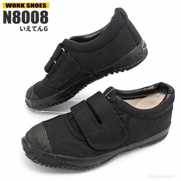 屋内での作業に最適です N8008 いえてんG 黒 24.5~27.0 流行のアイテム 28.0cm 作業靴 rev つま先にプラスチック先芯入のマジック式布製作業靴です 休み 足袋靴 布靴