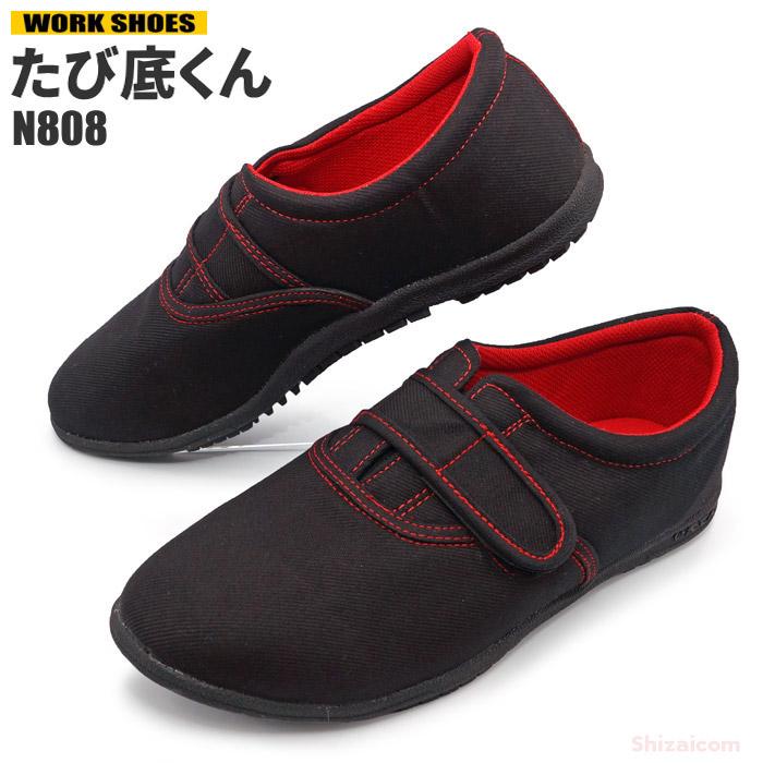 クッション性が高く 足にフィット 足に吸い付く様なフィット感 N808 いえてん たび底くん 赤 25.0~27.0 一度履いたらやめられない 当店は最高な サービスを提供します 28.0cm 足袋靴 レビュー記入プレゼント対象商品 信託 リアルたび底作業靴 布靴
