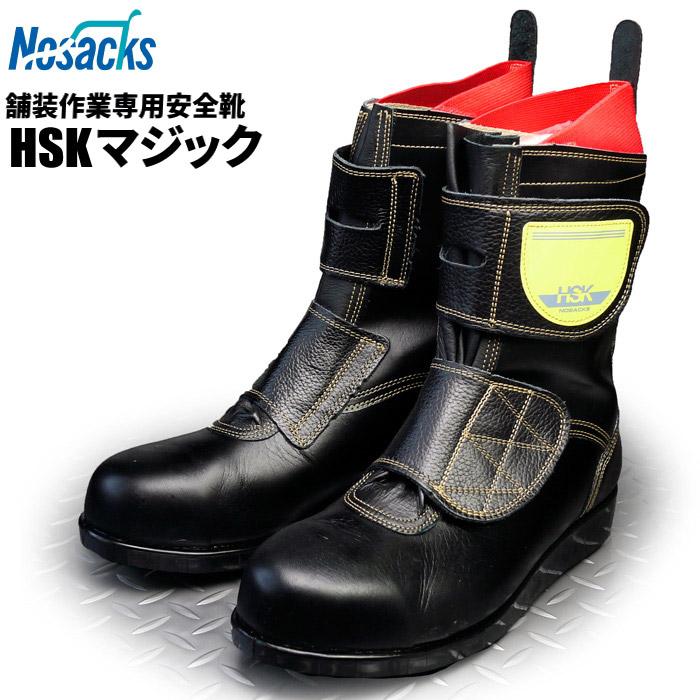 ★送料無料★ ノサックス安全靴 舗装作業専用安全靴 HSKマジック 【23.5~27.0・28.0cm】 アスファルト舗装工事用の安全靴です。 安全ブーツ 舗装靴 作業靴 ★レビュー記入プレゼント対象商品★