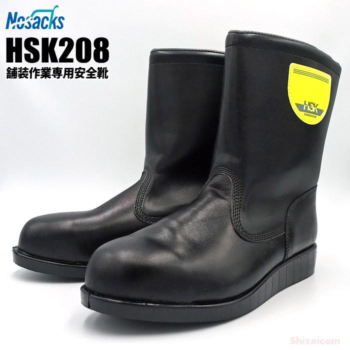 ★送料無料★ ノサックス安全靴 舗装作業専用安全靴 HSK-208 【23.5~28.0cm】 アスファルト舗装工事用の安全靴です。 安全ブーツ 舗装靴 作業靴 ★レビュー記入プレゼント対象商品★