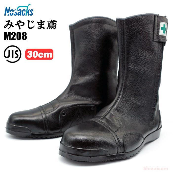 ★送料無料★ ノサックス安全靴 みやじま鳶(半長靴) M208【30.0cm】 建設現場など高所作業に最適な高所用作業靴です。 JIS規格品 安全靴 作業靴 鳶靴