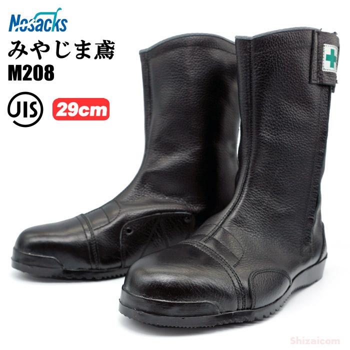 ★送料無料★ ノサックス安全靴 みやじま鳶(半長靴) M208【29.0cm】 建設現場など高所作業に最適な高所用作業靴です。 JIS規格品 安全靴 作業靴 鳶靴