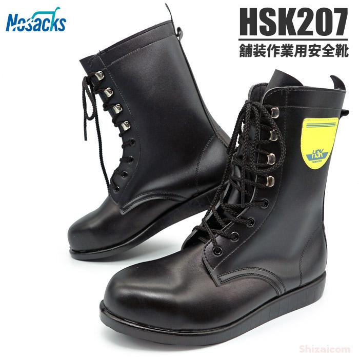 ★送料無料★ ノサックス安全靴舗装作業専用安全靴 HSK-207 【23.5~28.0cm】 アスファルト舗装工事用の安全靴です。 安全ブーツ 舗装靴 作業靴 ★レビュー記入プレゼント対象商品★