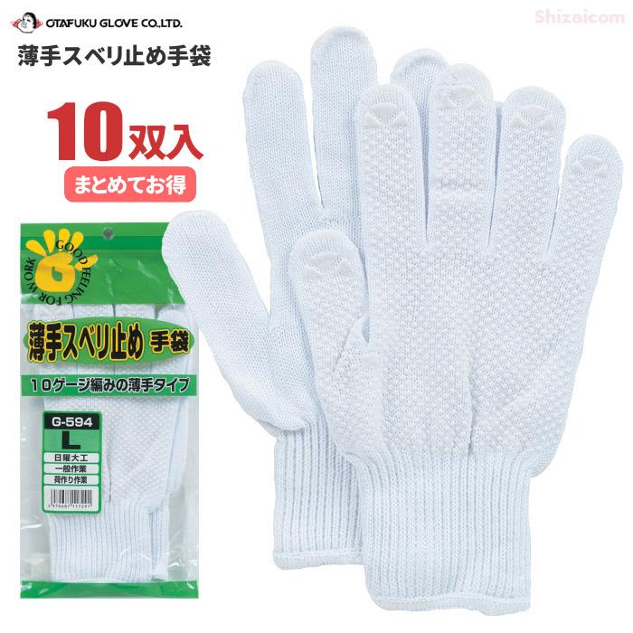 吸汗性のよい綿100%素材を使用 おたふく手袋 SALE G-594 薄手スベリ止め手袋 10双入り メイルオーダー レビュー記入プレゼント対象商品 軍手 スベリ止め手袋 薄手タイプのスベリ止め付き手袋です 作業手袋