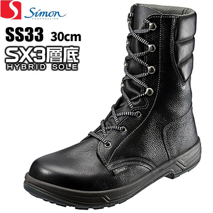 ★送料無料★ シモン安全靴 シモンスター SS33 黒 長編上靴 【サイズ 30cm】 高機能なシモンの長靴編上タイプ安全靴です。 JIS規格品 安全靴 安全ブーツ 作業靴