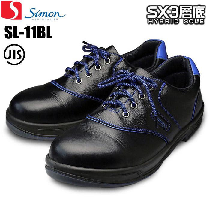 ★送料無料★ シモン安全靴 シモンライト SL11-BL 黒×ブルー 【23.5~28.0cm EEE】 シモンの技術を結集した最高品質の安全性能と快適性を備えた最高級安全靴です。 JIS規格品 安全靴 作業靴 ★レビュー記入プレゼント対象商品★