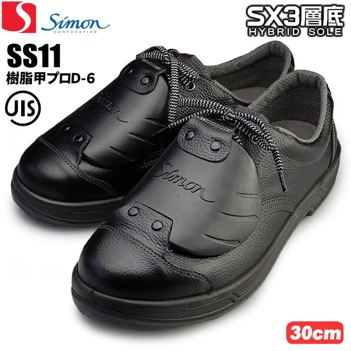 ★送料無料★ シモン安全靴 SS11 樹脂甲プロ D-6 【30cmサイズ】 足の甲を保護する足甲プロテクタを装備した安全靴です。 JIS規格品 甲プロテクタ付安全靴 作業靴 シモン