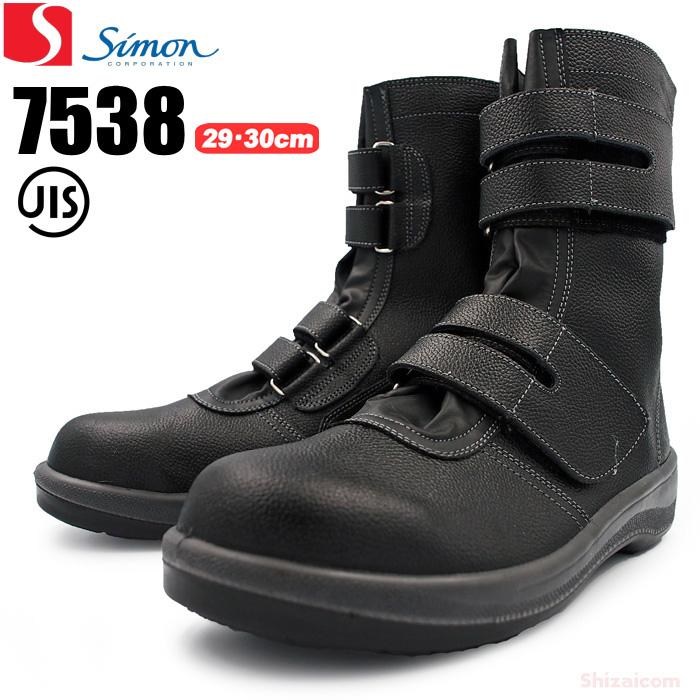 ★送料無料★ シモン安全靴 7538 黒 【サイズ 29・30cm】 工場や建設現場などのさまざまな要求にお応えする定番のセフティシューズです。 JIS規格品 安全靴 作業靴 安全ブーツ セーフティーシューズ