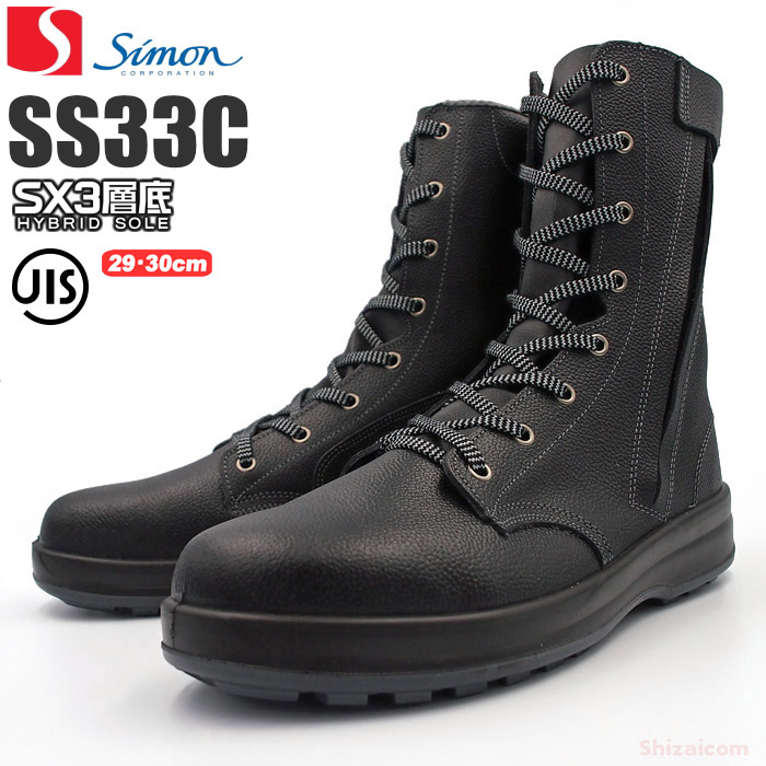 ★送料無料★ シモン安全靴 シモンスター SS33 チャック式長編上靴 【サイズ 30cm】 チャック付きで脱ぎ履きが簡単な長編上靴です。 JIS規格品 安全靴 安全ブーツ 作業靴