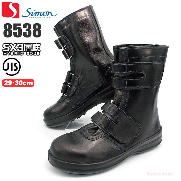 ★送料無料★ シモン安全靴 8538黒 【サイズ 29・30cm】 強くて軽い、一歩上を行くユーザーのための高級安全靴です。 JIS規格品 安全靴 作業靴 安全ブーツ セーフティーシューズ