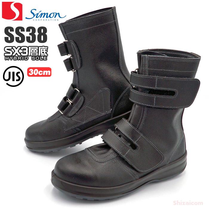 ★送料無料★ シモン安全靴 シモンスター SS38 マジック式 【サイズ 30cm】 着脱が簡単なマジック式の安全ブーツです。 JIS規格品 安全靴 安全ブーツ 作業靴