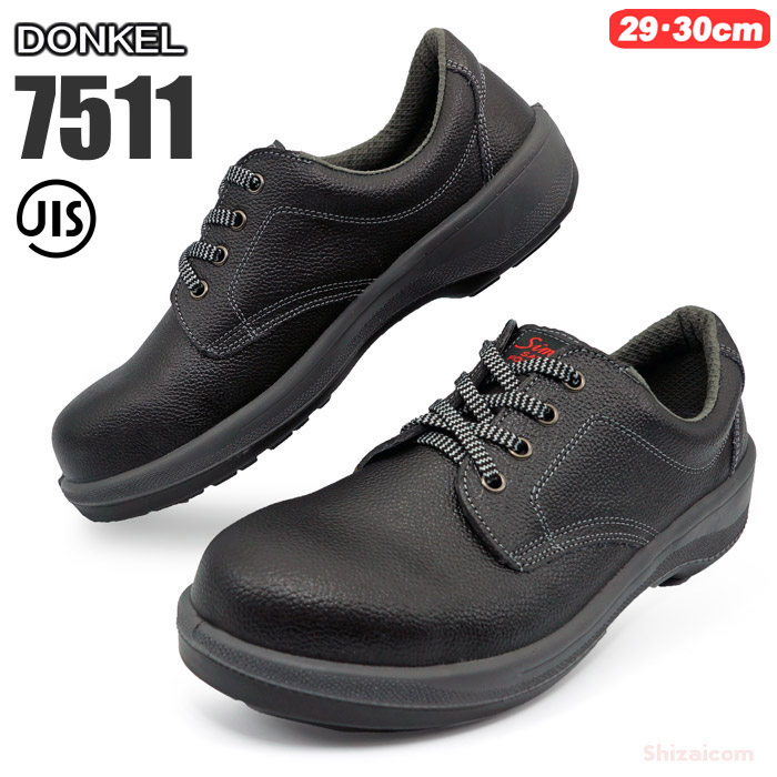 ★送料無料★ シモン安全靴 7511 黒 【サイズ 29・30cm】 履きやすさ、快適さを追求しつづけるロングセラー安全靴です。 JIS規格品 安全靴 作業靴 セーフティーシューズ