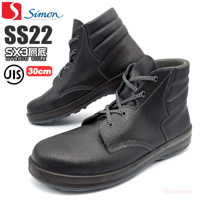★送料無料★ シモン安全靴 シモンスター SS22 黒 編上靴 【サイズ 30cm】 高機能なシモンのハイカットタイプ安全靴です。 JIS規格品 安全靴 作業靴