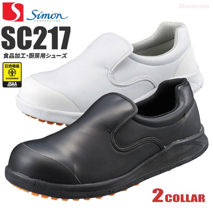 優れた機能性で足元のストレスを軽減 JSAA規格 A種 認定品 シモン SC217 21.5~27.0 28.0 卓抜 29.0cm 耐油 作業靴 JSAA規格認定 レビュー記入プレゼント対象商品 食品加工 安全靴 厨房作業に適したシューズです アウトレット 耐滑 厨房シューズ
